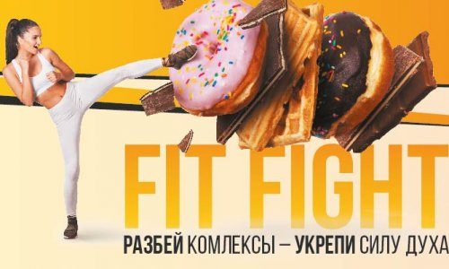 FIT FIGHT - Разбей комплексы — Укрепи силу духа